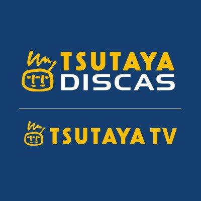 TSUTAYA TV ・ TSUTAYA DISCAS
